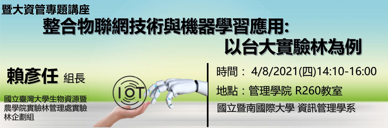 【專題講座】整合物聯網技術與機器學習應用