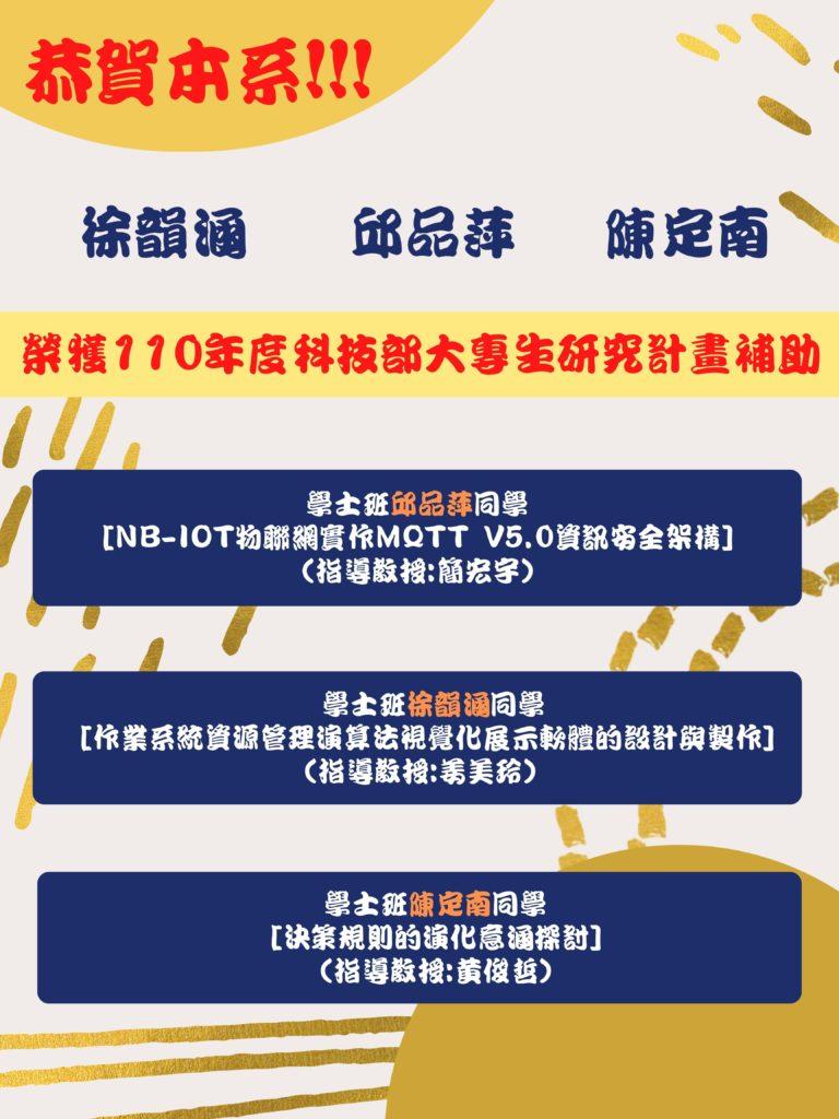 恭賀110科技部大專生補助