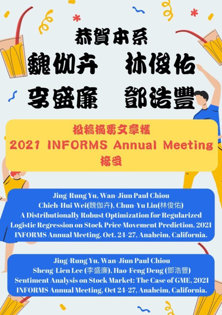【賀】本系學生魏伽卉、林俊佑、李盛廉、鄧浩豐 投稿摘要文章獲 2021 INFORMS Annual Meeting 接受