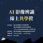 AI影像辨識線上共學營